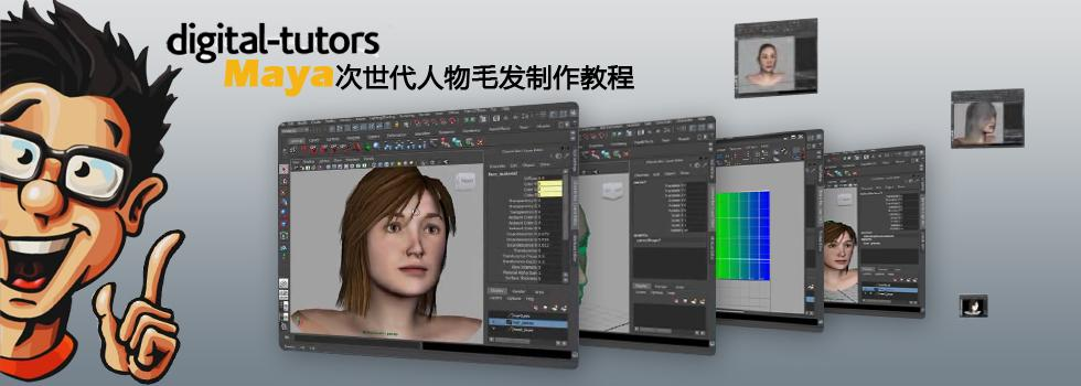 Digital.Tutors-Maya次世代人物毛发制作教程
