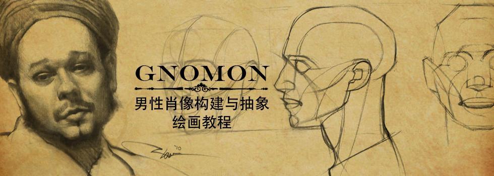 Gnomon-男性肖像构建与抽象绘画教程
