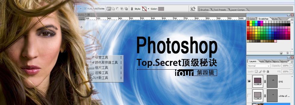 Photoshop.Top.Secret顶级秘诀-第四辑