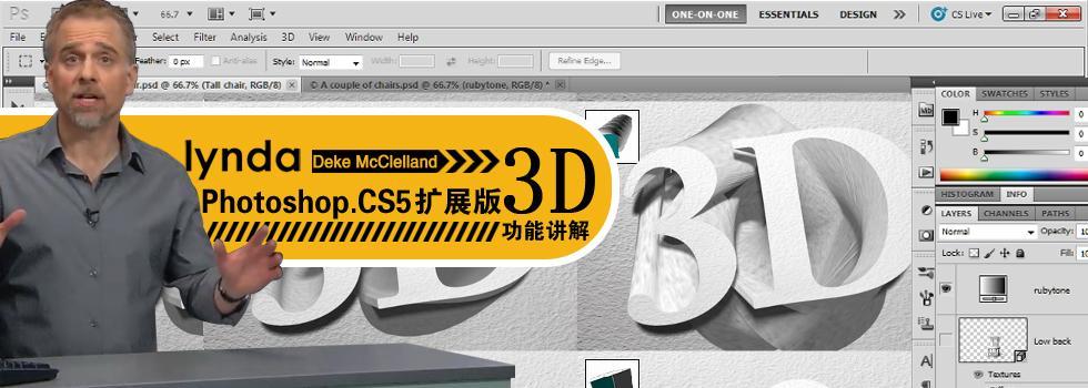 Lynda-Photoshop.CS5扩展版3D功能讲解