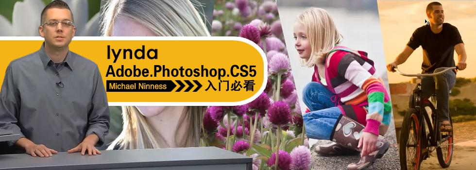 Lynda-Adobe.Photoshop.CS5入门必看