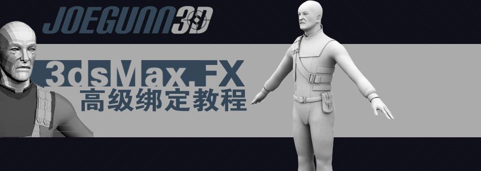 Joe.Gunn.3D-3dsMax.FX高级绑定教程