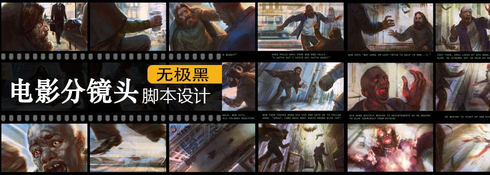 无极黑-电影分镜头脚本设计