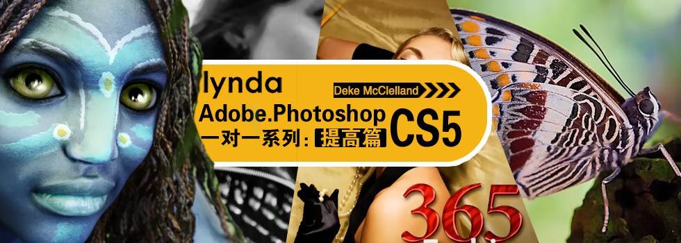 Lynda-Photoshop.CS5一对一系列:提高篇