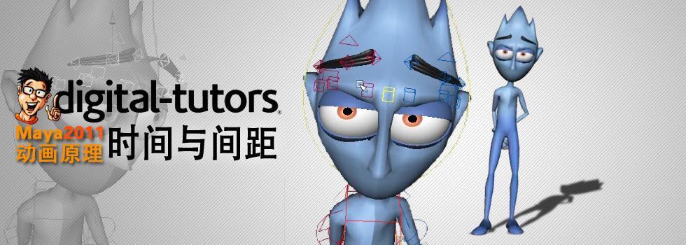 Maya2011动画原理:时间与间距