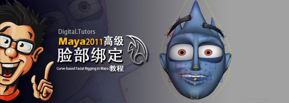 Maya2011高级脸部绑定教程