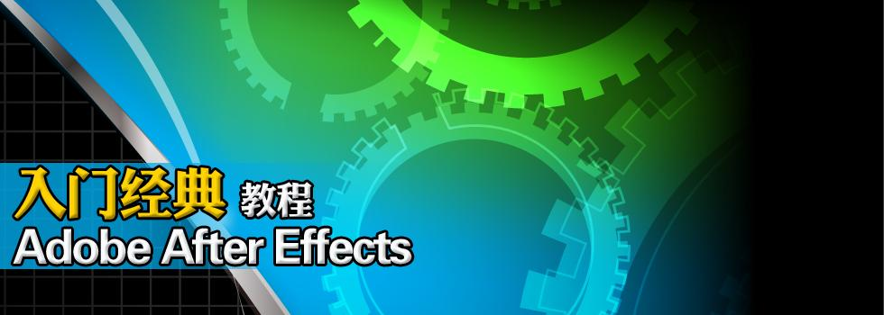 Adobe After Effects入门经典教程