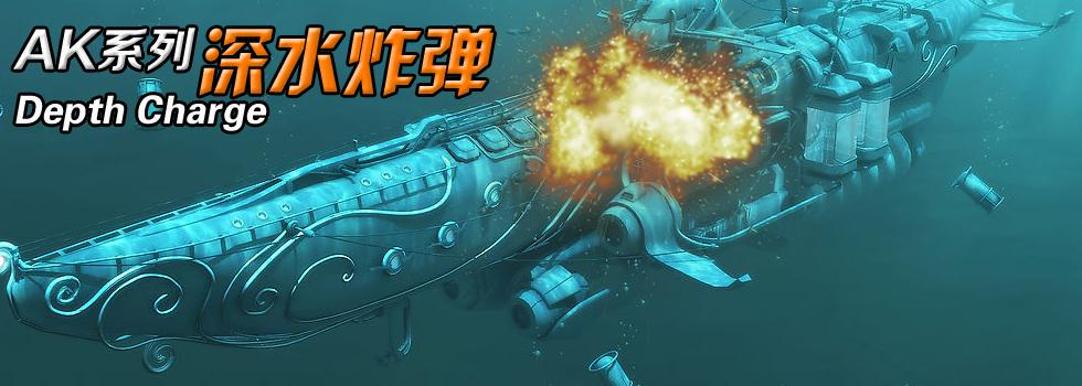 AK系列 第110期 Depth Charge深水炸弹