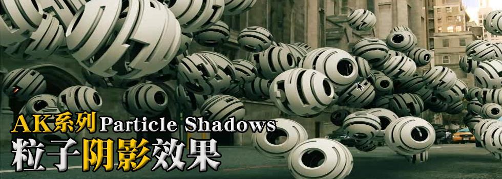 AK系列 第108期 Particle Shadows粒子阴影效果