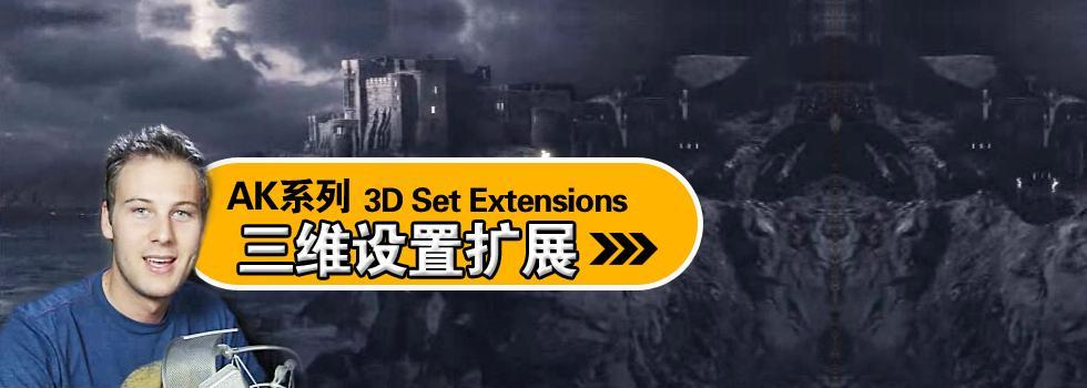 AK系列 第118期 3D Set Extensions 三维设置扩展