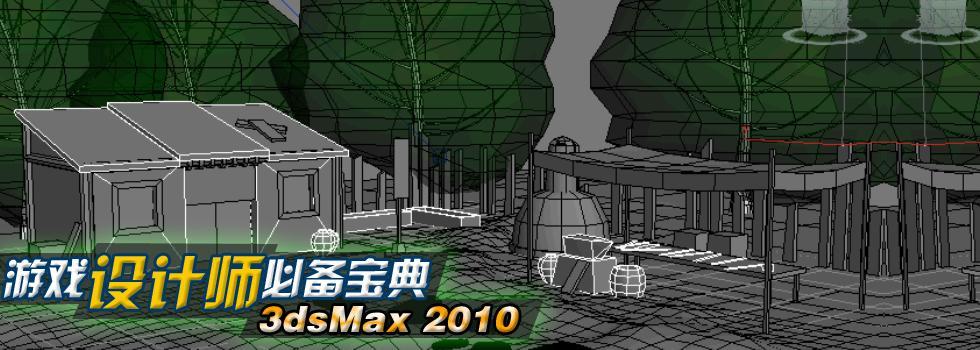 3dsMax 2010-游戏设计师必备宝典