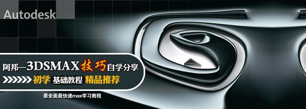 3DSmax中文版技巧自学教程