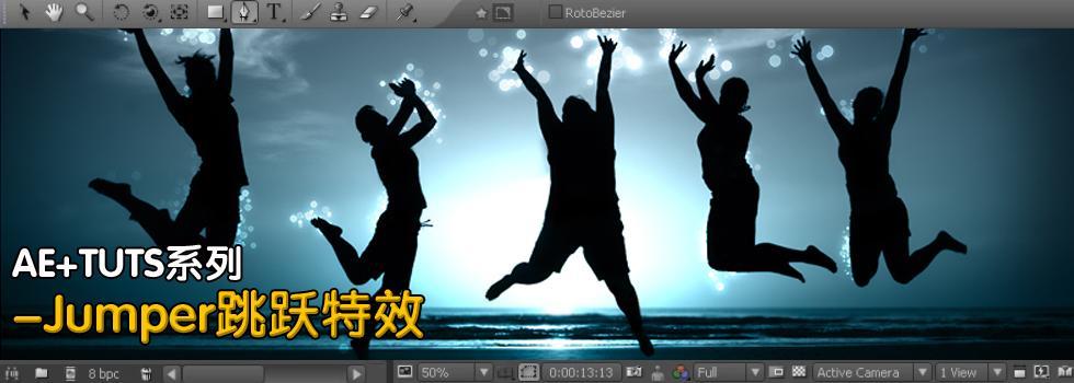 AE-TUTS系列-Jumper跳跃特效