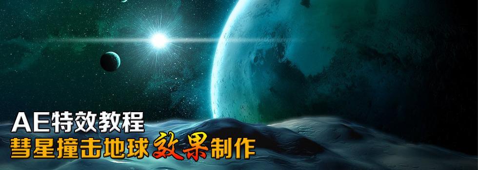 AE特效教程-彗星撞击地球效果制作