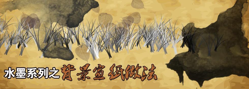 水墨系列之背景宣纸做法