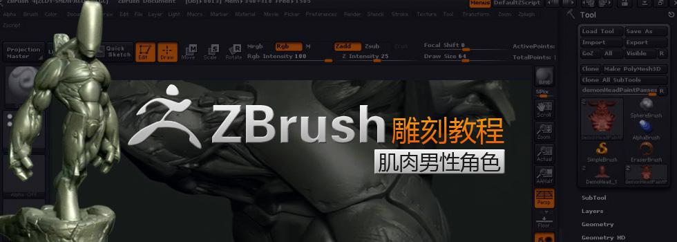 zbrush雕刻教程-肌肉男性角色视频_视频下载_zbrush