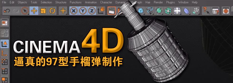 CINEMA 4D-逼真的97型手榴弹制作