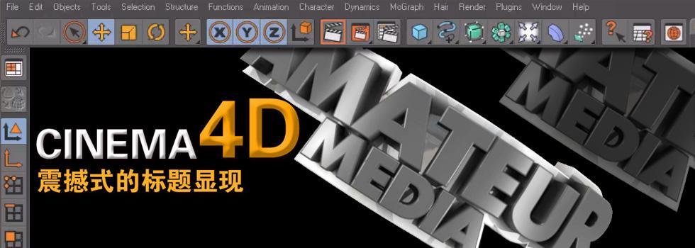 CINEMA 4D-震撼式的标题显现