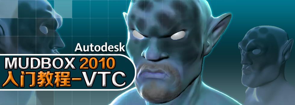 Autodesk Mudbox 2010入门教程(VTC出品)