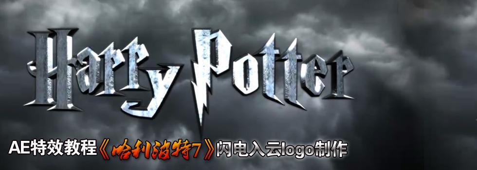 AE特效教程-《哈利波特7》闪电入云logo制作