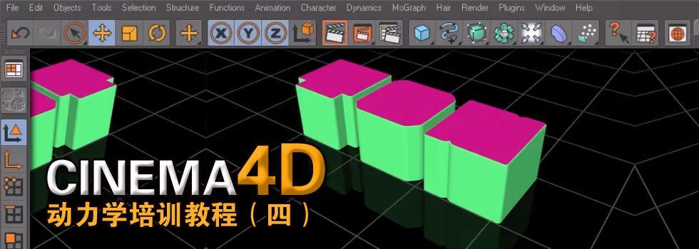 Cinema 4D动力学培训教程(四)