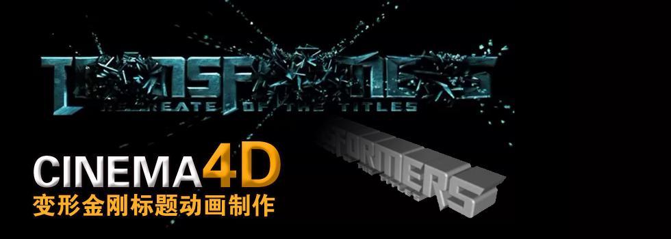 Cinema 4D变形金刚标题动画制作