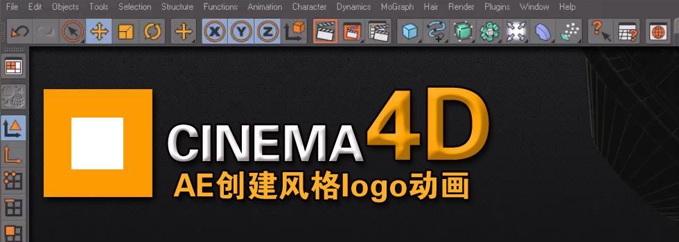 Cinema 4D AE创建风格logo动画