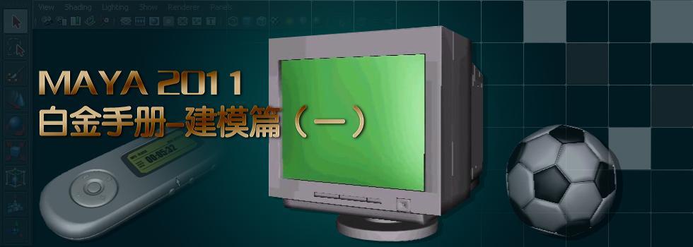 MAYA 2011白金手册-建模篇(一)