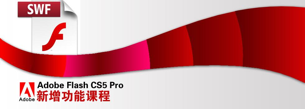 Adobe.Flash.CS5.Pro.新增功能课程