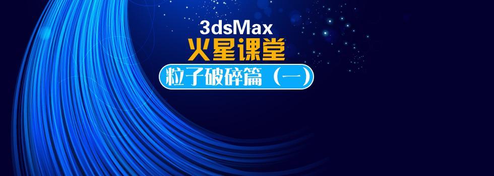 3dsMax火星课堂-粒子破碎篇(一)