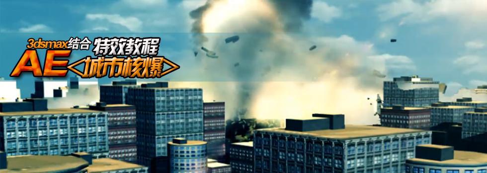 3dsmax结合AE特效教程-城市核爆