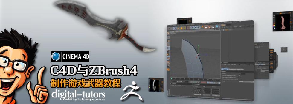C4D与ZBrush4v教程下书教程视频视频_视频游戏法武器龙友图片