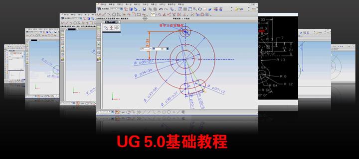 UGNX 5.0的入门基础教程