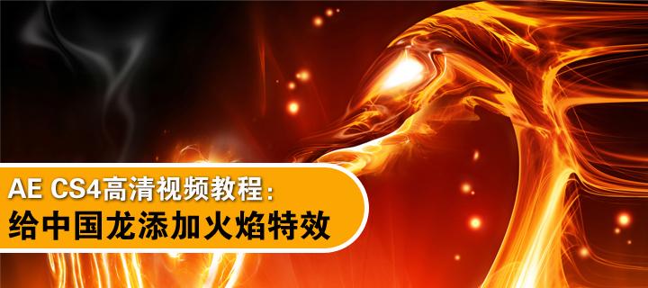 AE CS4高清视频教程给中国龙添加火焰特效