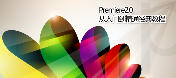 Premiere2.0从入门到精通经典教程