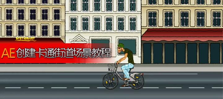 AE创建卡通街道场景教程