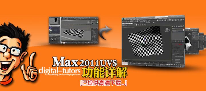 3ds Max2011UVS功能详解