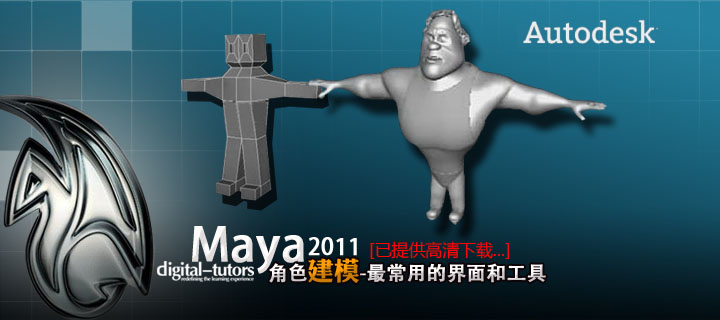 Maya2011角色建模-最常用的界面和工具