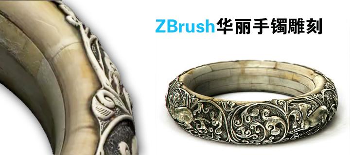 ZBrush华丽手镯雕刻