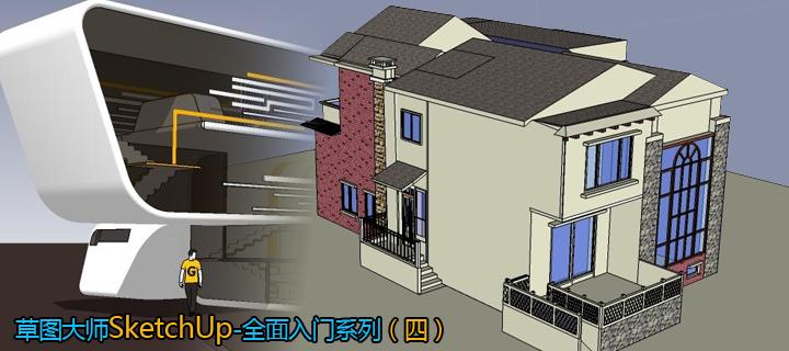 草图大师SketchUp-全面入门系列(四)