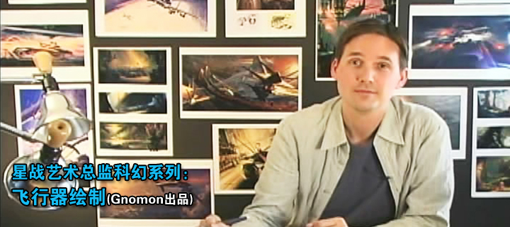 星战艺术总监科幻系列:飞行器绘制(Gnomon出品)
