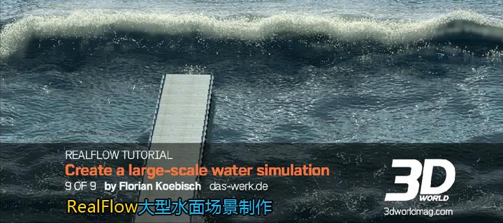 RealFlow大型水面场景制作