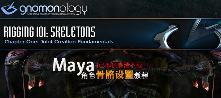 Maya角色骨骼設置教程