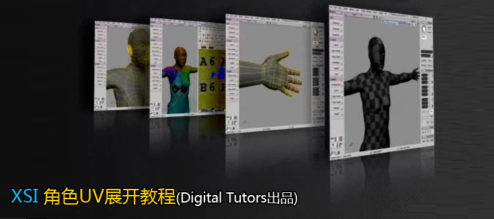 XSI 角色UV展开教程(Digital Tutors出品)
