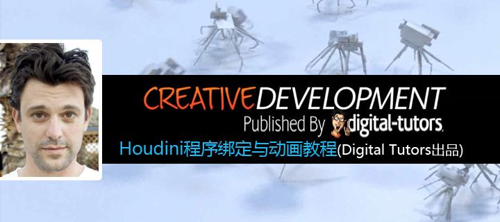 Houdini程序绑定与动画教程(Digital Tutors出品)