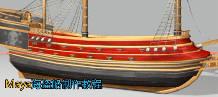 Maya海盗船建模教程