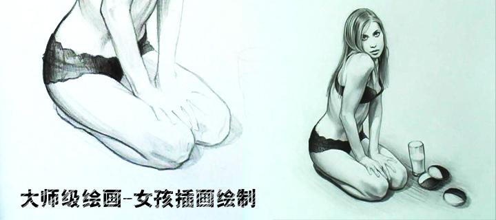 大师级绘画-女孩插画绘制