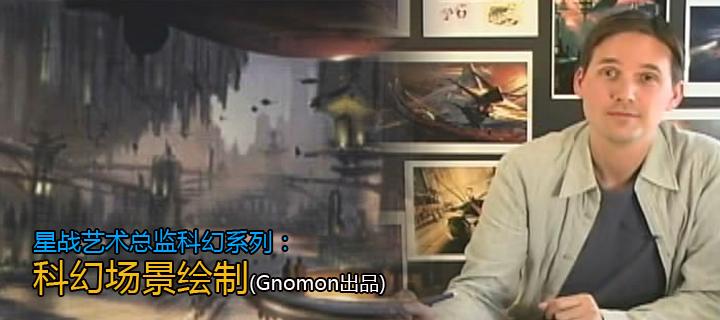 星战艺术总监科幻系列:科幻场景绘制(Gnomon出品)