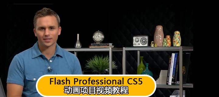 Flash Professional CS5动画项目视频教程