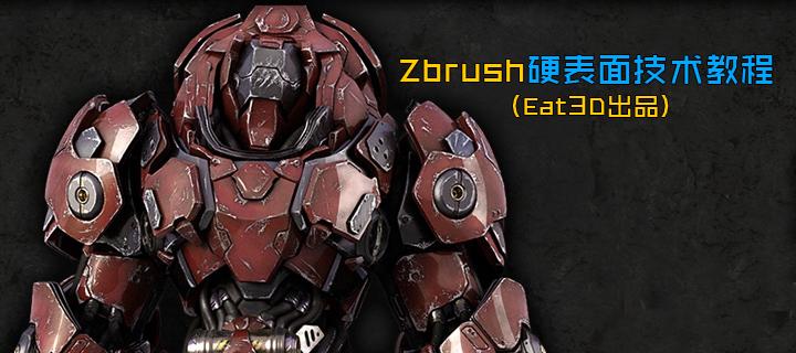 Zbrush硬表面技术教程(Eat3D出品)